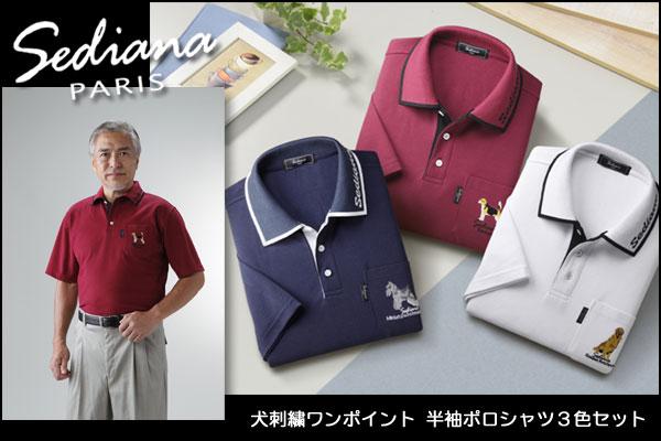 犬刺繍ワンポイント半袖ポロシャツ3枚組(26-0209)