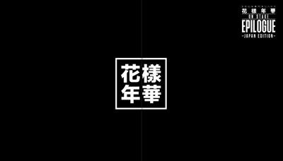 防弾少年団/2016 BTS LIVE <花様年華 on stage:epilogue>〜Japan Edition〜 ブルーレイ 豪華初回限定盤(ブルーレイ+ドキュメンタリーフォトブック)の写真