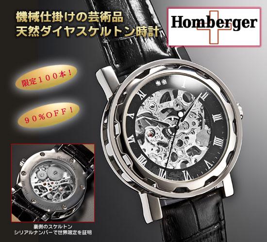 オムバーガー(Homberger)天然ダイヤスケルトン時計シルバー[メンズ]