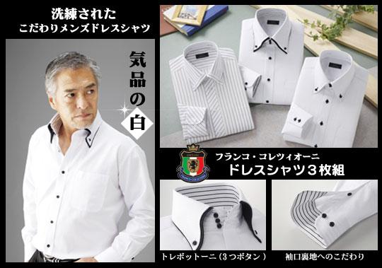 メンズドレスシャツ3枚組ホワイト(26-0002)