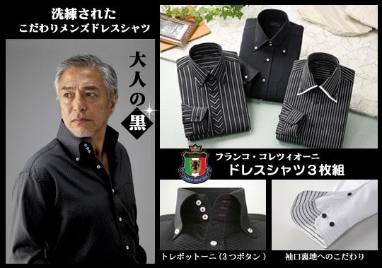 メンズドレスシャツ3枚組ブラック(26-0003)