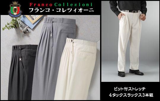 ビット付ストレッチ 4タックスラックス3本組(26-0078)