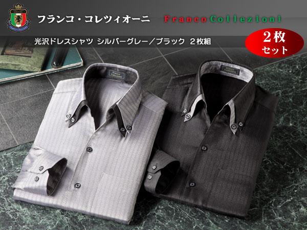 光沢ドレスシャツ2枚組(26-0193)