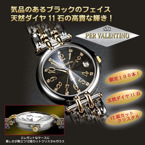 ペレ バレンチノ(PER VALENTINO)天然ダイヤ11石入り多面カット宝飾時計