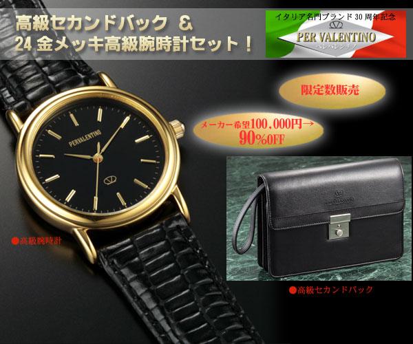 ペレ バレンチノ(PER VALENTINO)高級セカンドバッグ&腕時計セット(26-0159)