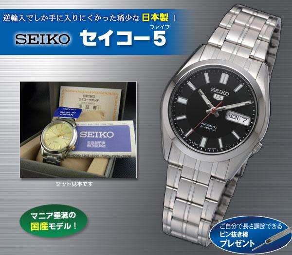 【日本製/正規品】セイコー5(ファイブ) ブラック(23-0541)[メンズ]