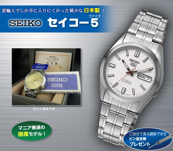 セイコー5(ファイブ) ホワイト(23-0542)[メンズ]