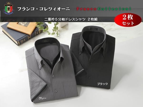 二重衿5分袖ドレスシャツ2枚組(26-0259)