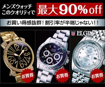 激安 腕時計