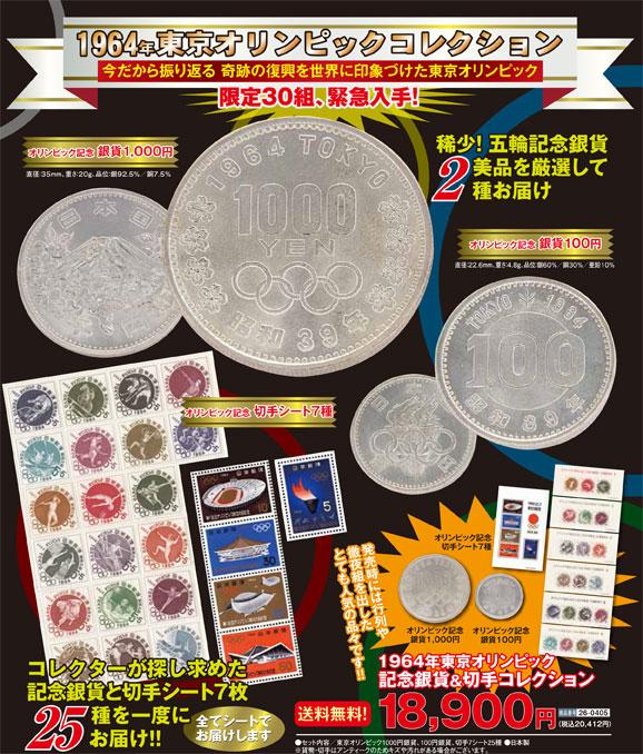 1964年東京オリンピック記念銀貨&切手コレクション(26-0405) e通販.com