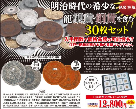 日本貨幣史コレクション30枚(専用ファイルセット)(26-0408) e通販.com