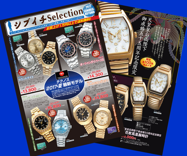 【最新号!】カタログ 2017SUMMER-AUTUMN(06-0814) e通販.com