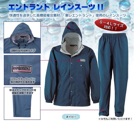 エントラントレインスーツII ネイビー(26-0147) e通販.com