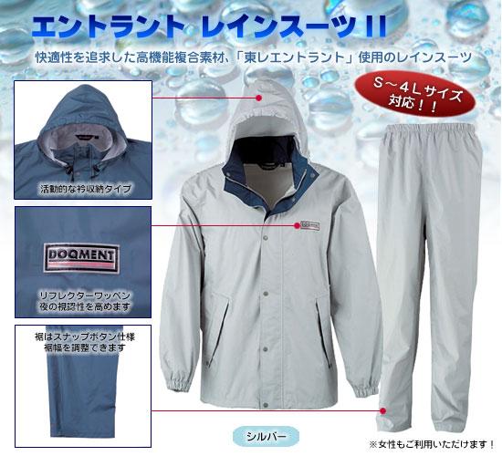 エントラントレインスーツII シルバー(26-0150) e通販.com