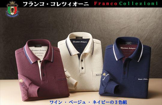 裏起毛デザインポロシャツ3枚組(26-0364) e通販.com