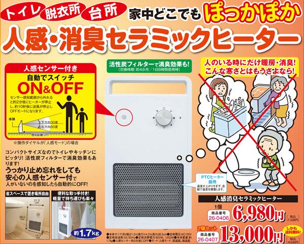 【お買得!2個セット】人感消臭セラミックヒーター2個セット(26-0407) e通販.com