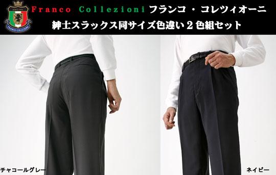 紳士スラックス同サイズ2色組(26-0455) e通販.com