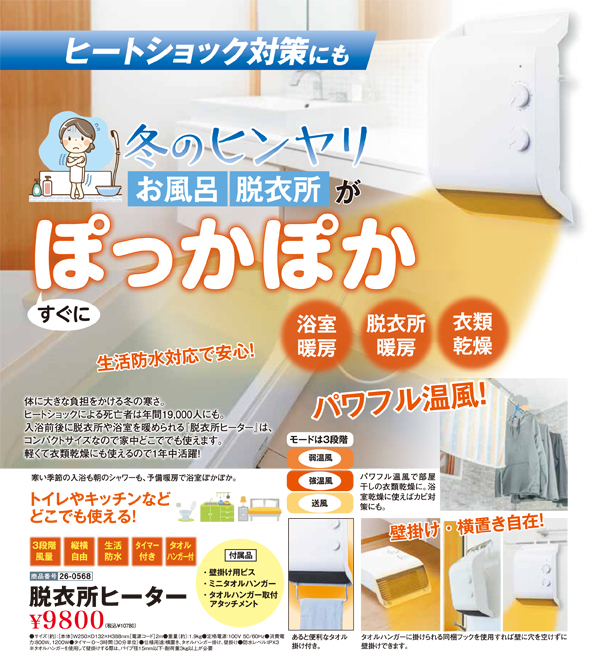 脱衣所ヒーター(26-0568) e通販.com