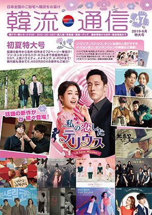 韓流通信カタログ最新号セット e通販.com