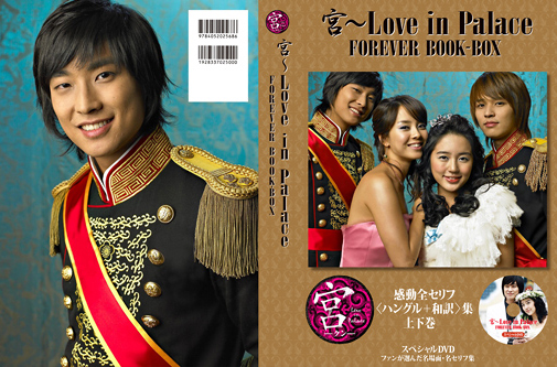 宮~Love in Palace FOREVER BOOK-BOX e通販.com
