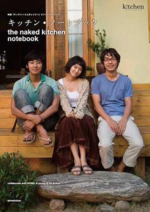 キッチン・ノートブック e通販.com