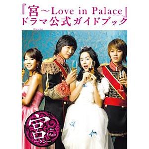 宮~Love in Palace ドラマ公式ガイドブック e通販.com