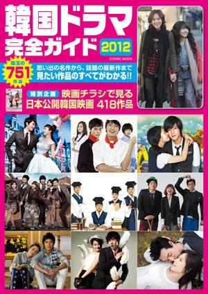 韓国ドラマ完全ガイド2012 e通販.com