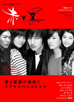 赤と黒公式ガイドブック(MOOK21) e通販.com