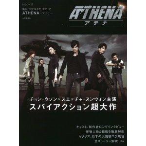 アテナ公式ガイドブック e通販.com