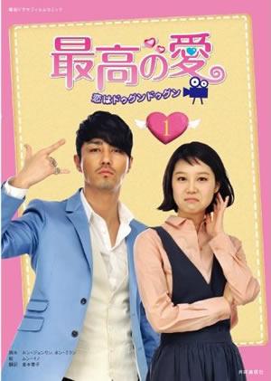 「最高の愛~恋はドゥグンドゥグン」フィルムコミック 1巻 e通販.com