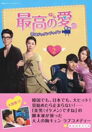 「最高の愛~恋はドゥグンドゥグン」フィルムコミック 2巻 e通販.com