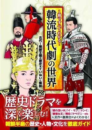 1冊でわかる!韓流時代劇の世界 e通販.com