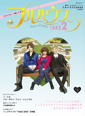 公式ガイドブック フルハウス TAKE2 e通販.com