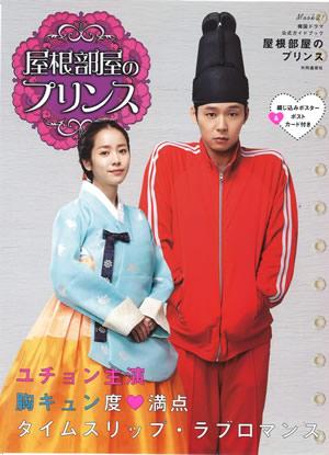 韓国ドラマ公式ガイドブック 屋根部屋のプリンス e通販.com