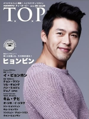 韓流T.O.P VOL.29 2013年9月号 e通販.com