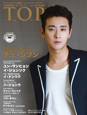 韓流T.O.P VOL.30 2013年10月号 e通販.com