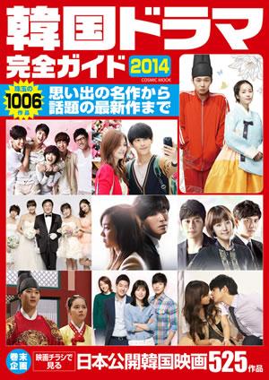 韓国ドラマ完全ガイド2014 e通販.com