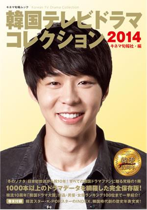 韓国テレビドラマコレクション2014 e通販.com