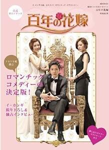 韓国ドラマ公式ガイドブック 百年の花嫁 e通販.com