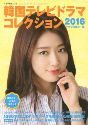 韓国テレビドラマコレクション2016 e通販.com
