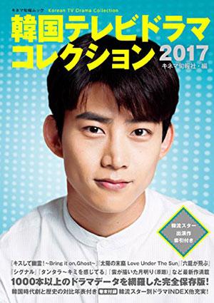 韓国テレビドラマコレクション2017 e通販.com