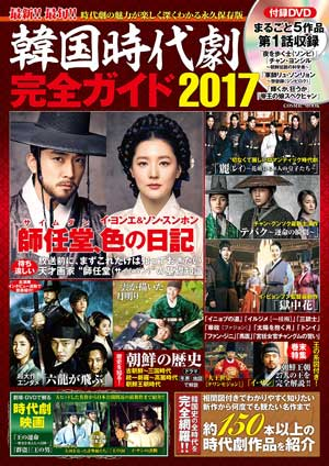 韓国時代劇完全ガイド2017 e通販.com