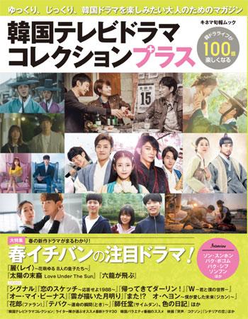 韓国テレビドラマコレクション・プラス e通販.com
