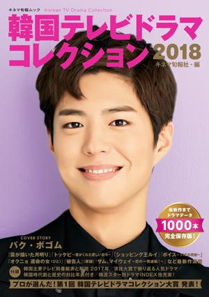韓国テレビドラマコレクション2018 e通販.com