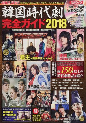 韓国時代劇完全ガイド2018 e通販.com