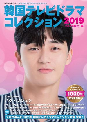 韓国テレビドラマコレクション2019 e通販.com