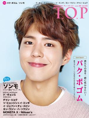 韓流T.O.P VOL.65 2019年5月号 e通販.com