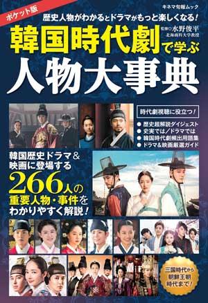 ポケット版 韓国時代劇で学ぶ人物大事典 e通販.com