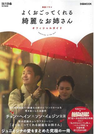 韓国ドラマよくおごってくれる綺麗なお姉さんオフィシャルガイド e通販.com