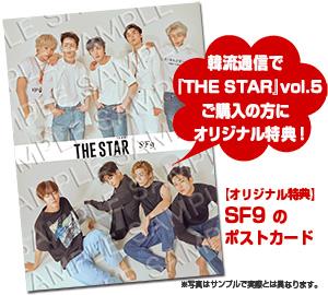 THE STAR [日本版] vol.5 e通販.com